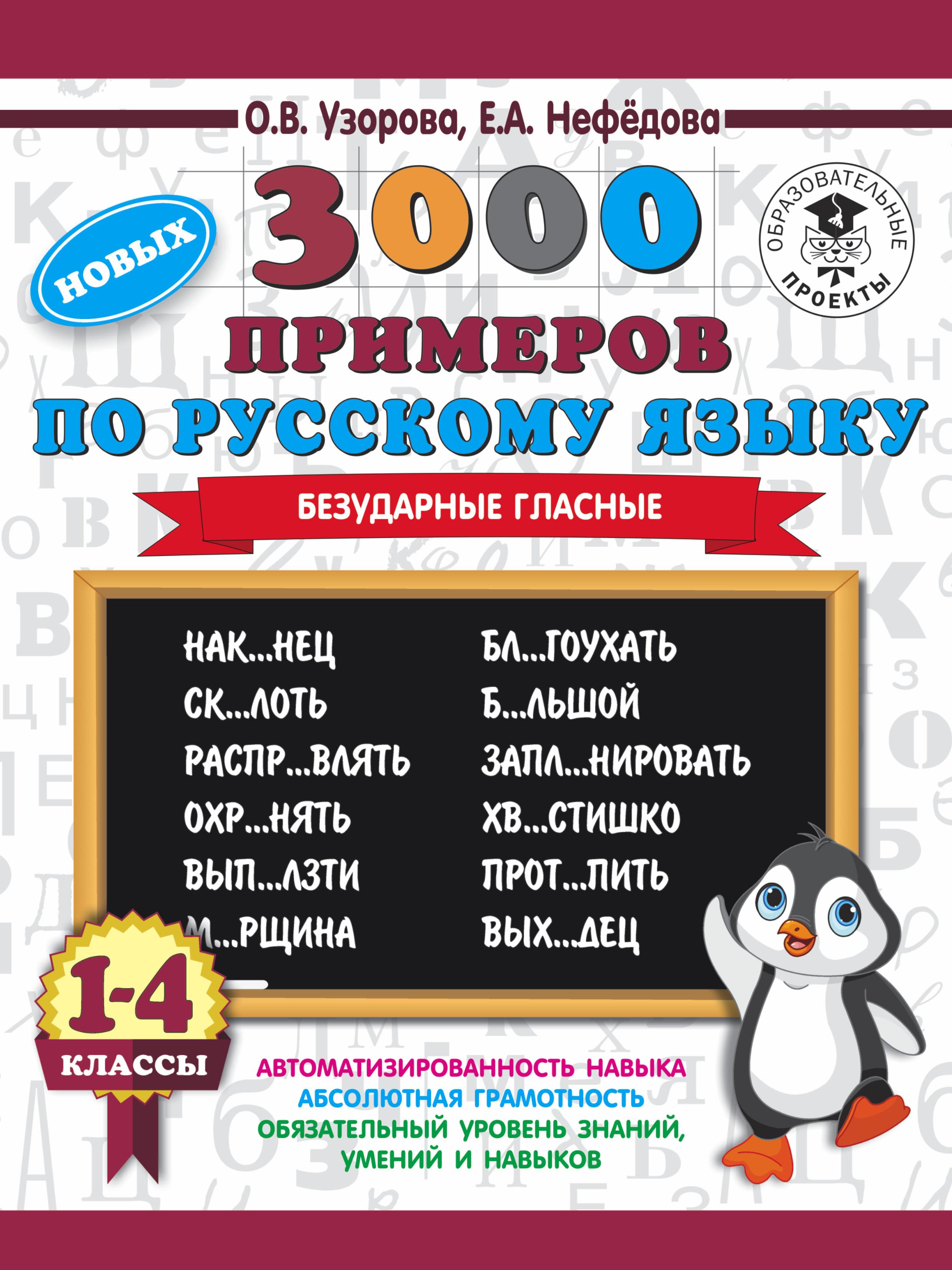 3000 новых примеров по русскому языку. 1-4 классы. Безударные гласные. ( Узорова О.В.  )