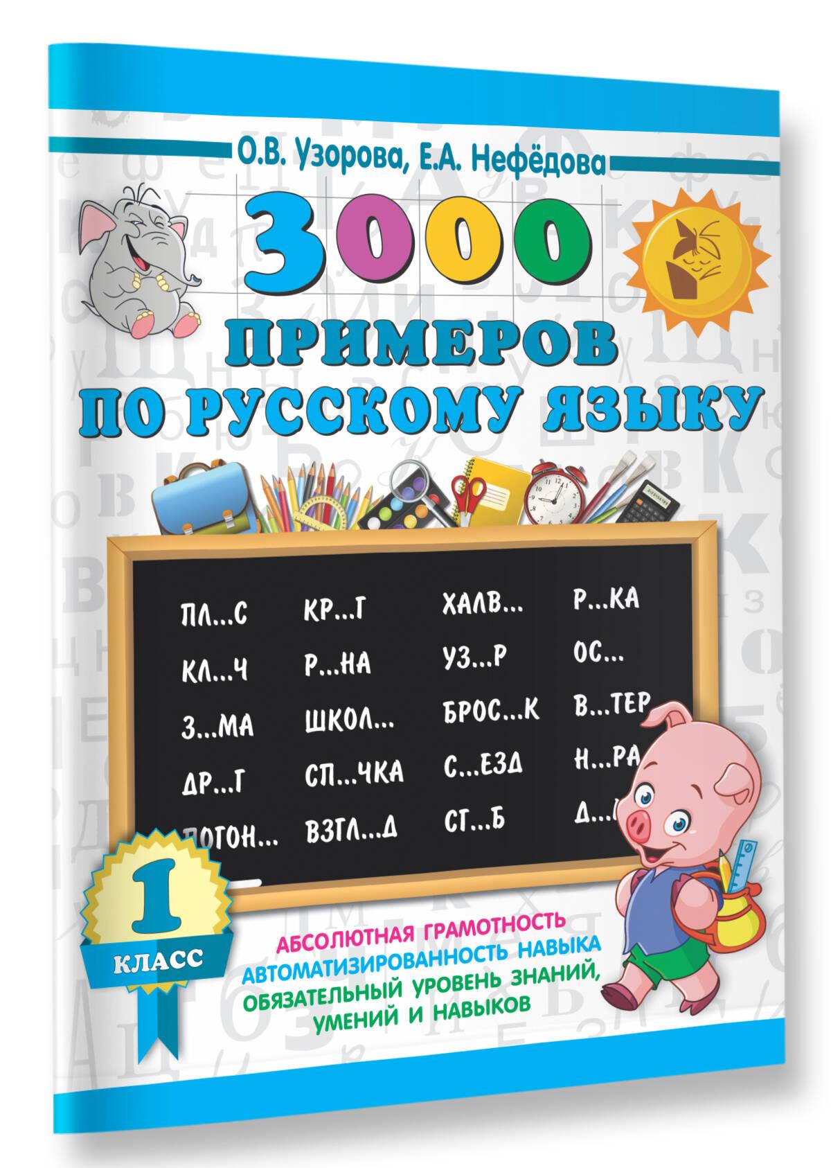 3000 примеров по русскому языку. 1 класс ( Узорова О.В., Нефёдова Е.А.  )