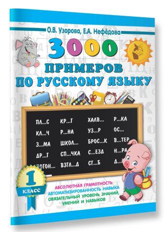 Узорова О.В., Нефёдова Е.А. - 3000 примеров по русскому языку. 1 класс обложка книги