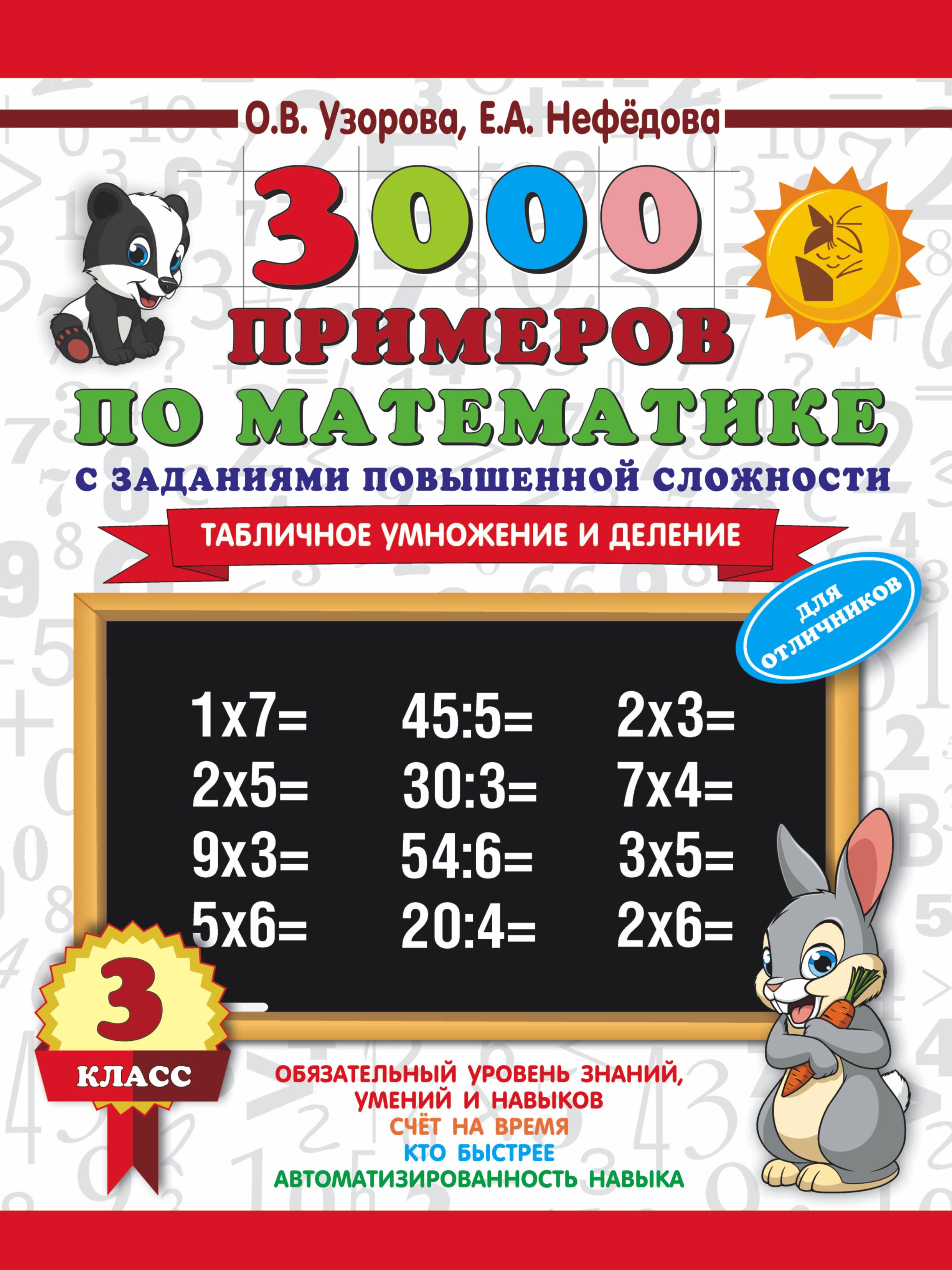 3000 примеров по математике. 3 класс. Табличное умножение и деление. ( Узорова Ольга Васильевна, Нефедова Елена Алексеевна  )