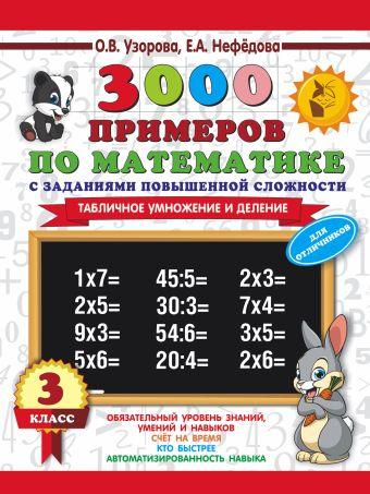 3000 примеров по математике. 3 класс. Табличное умножение и деление. Узорова О.В., Нефёдова Е.А.