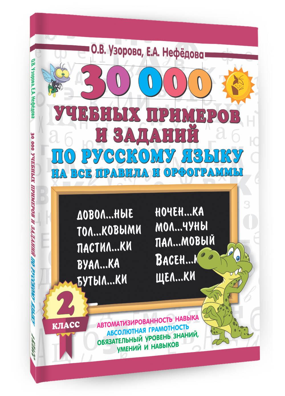 Узорова О.В., Нефёдова Е.А. 30000 учебных примеров и заданий по русскому языку на все правила и орфограммы. 2 класс