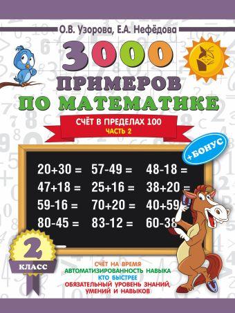 3000 примеров по математике + бонус. 2 класс. Счёт в пределах 100. Часть 2 Узорова О.В., Нефёдова Е.А.