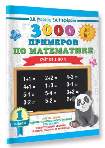 Узорова О.В., Нефёдова Е.А. - 3000 примеров по математике. 1 класс. Счёт от 1 до 5. обложка книги