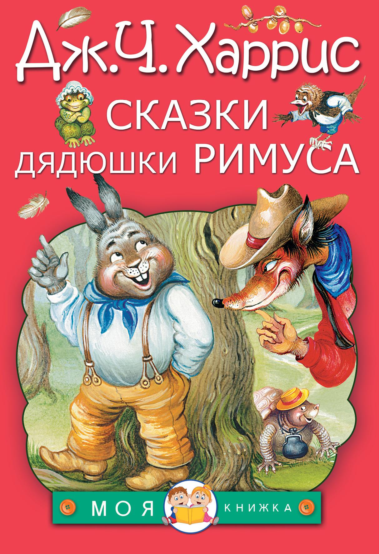 Харрис Д.Ч. Сказки дядюшки Римуса братец кролик и смоляное чучелко братец кролик и матушка гусыня