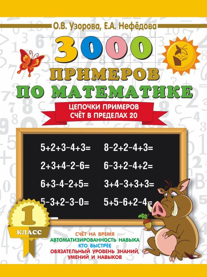 Узорова О.В., Нефёдова Е.А. - 3000 примеров по математике. 1 класс. Цепочки примеров. Счёт в пределах 20 обложка книги
