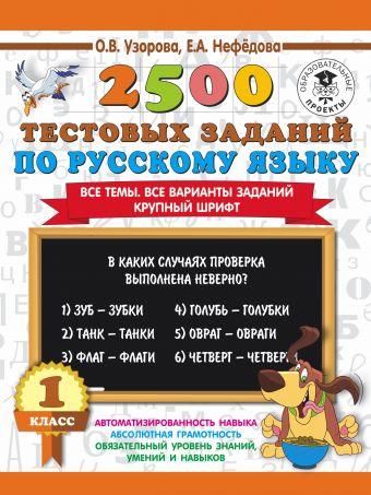 2500 тестовых заданий по русскому языку. 1 класс Узорова О.В., Нефёдова Е.А.