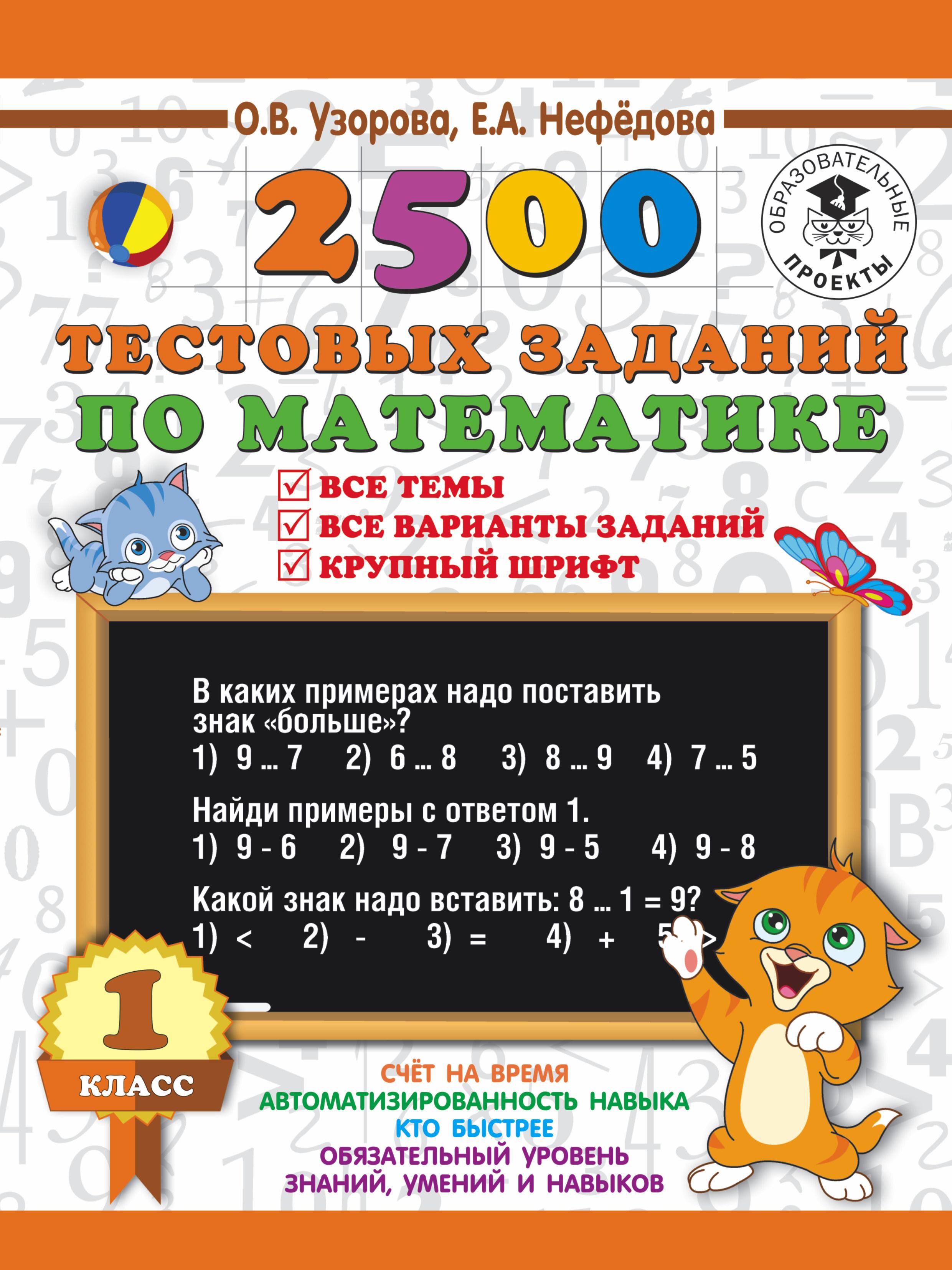 Узорова О,В., Нефёдова Е.А. 2500 тестовых заданий по математике. 1 класс. Все темы. Все варианты заданий. Крупный шрифт