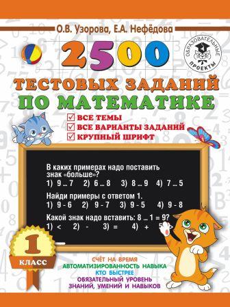 Узорова О,В., Нефёдова Е.А. - 2500 тестовых заданий по математике. 1 класс. Все темы. Все варианты заданий. Крупный шрифт обложка книги