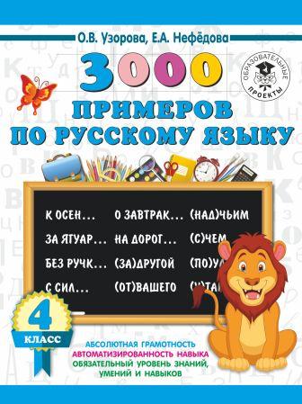 Узорова О.В., Нефёдова Е.А. - 3000 примеров по русскому языку. 4 класс обложка книги