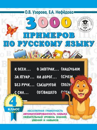 3000 примеров по русскому языку. 4 класс Узорова О.В., Нефёдова Е.А.