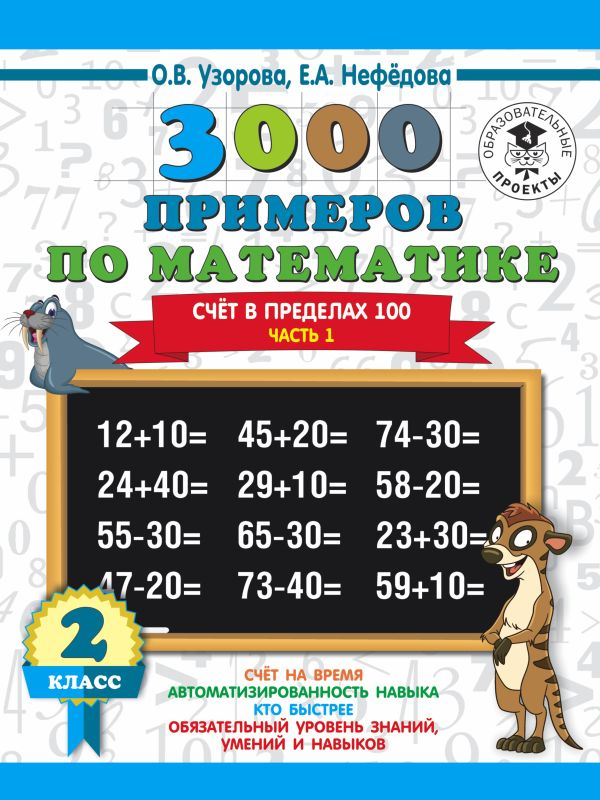 3000 примеров по математике. 2 класс. Счёт в пределах 100. Часть 1.