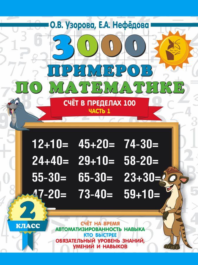 Узорова О.В., Нефёдова Е.А. - 3000 примеров по математике. 2 класс. Счёт в пределах 100. Часть 1. обложка книги