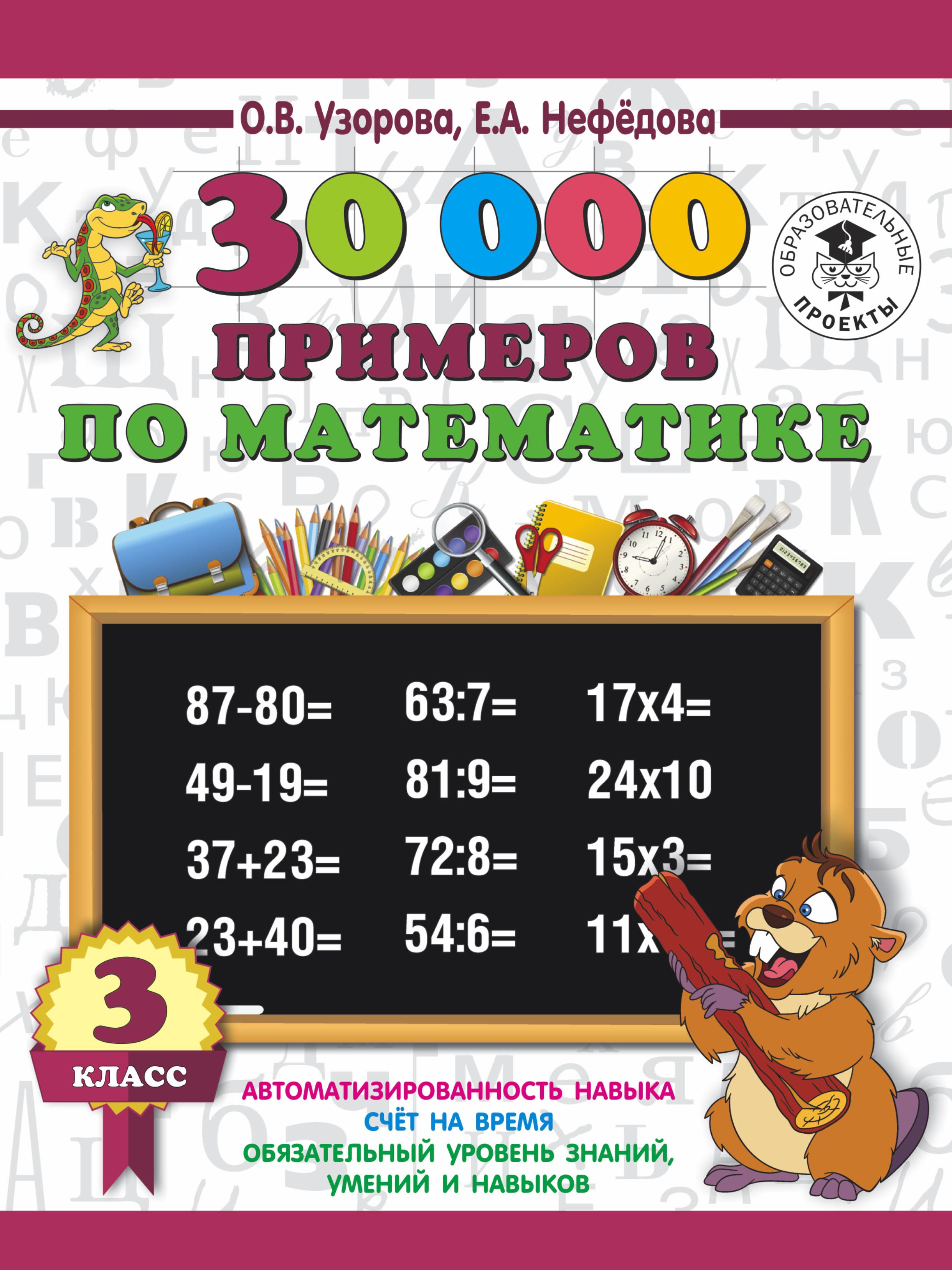 30000 примеров по математике. 3 класс