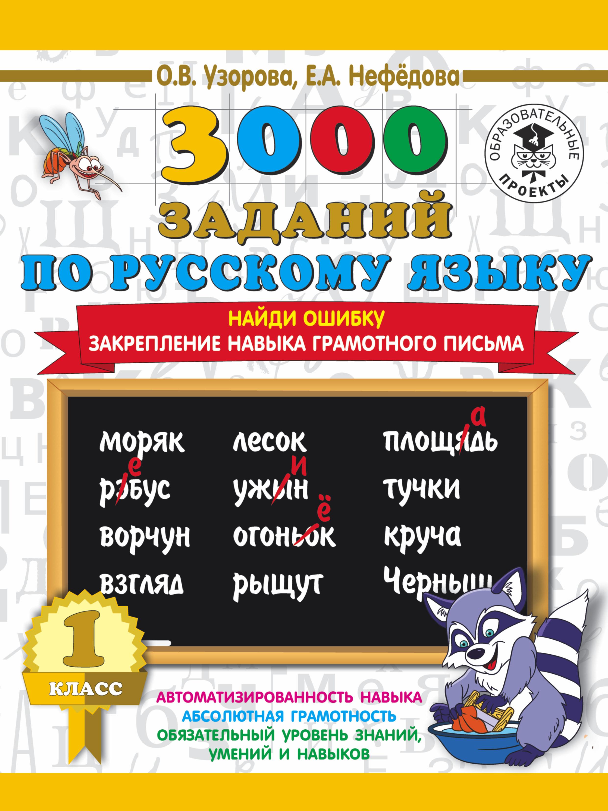 3000 заданий по русскому языку. 1 класс. Найди ошибку. Закрепление навыка грамотного письма ( Узорова О.В., Нефедова Е.А.  )