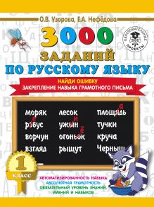 3000 заданий по русскому языку. 1 класс. Найди ошибку. Закрепление навыка грамотного письма