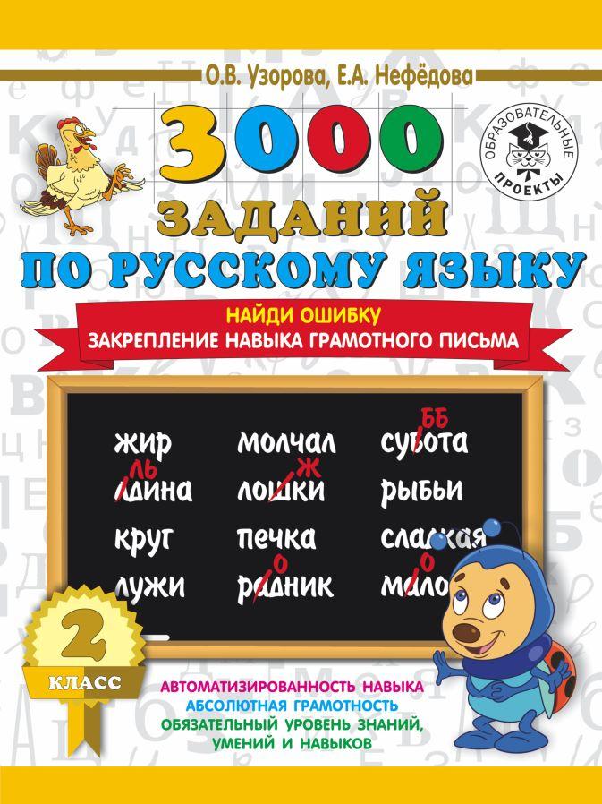 Узорова О.В., Нефедова Е.А. - 3000 заданий по русскому языку. 2 класс. Найди ошибку. Закрепление навыка грамотного письма обложка книги