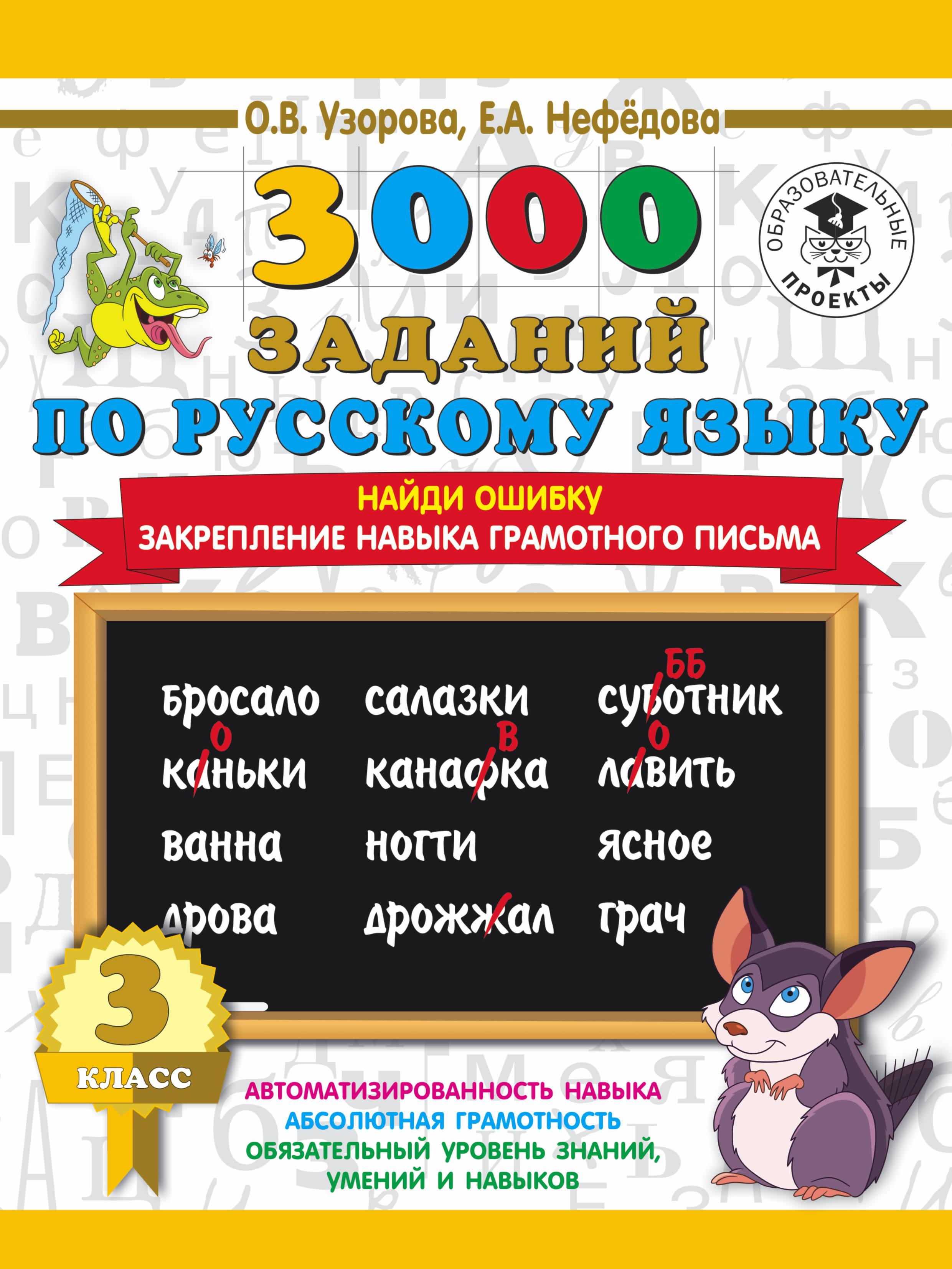 3000 заданий по русскому языку. 3 класс. Найди ошибку. ( Узорова О.В., Нефедова Е.А.  )