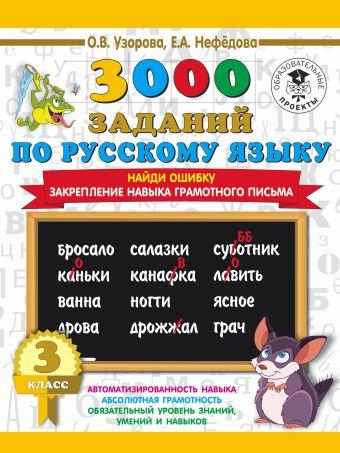 3000 примеров по русскому языку. 3 класс. Найди ошибку. Узорова О.В., Нефедова Е.А.