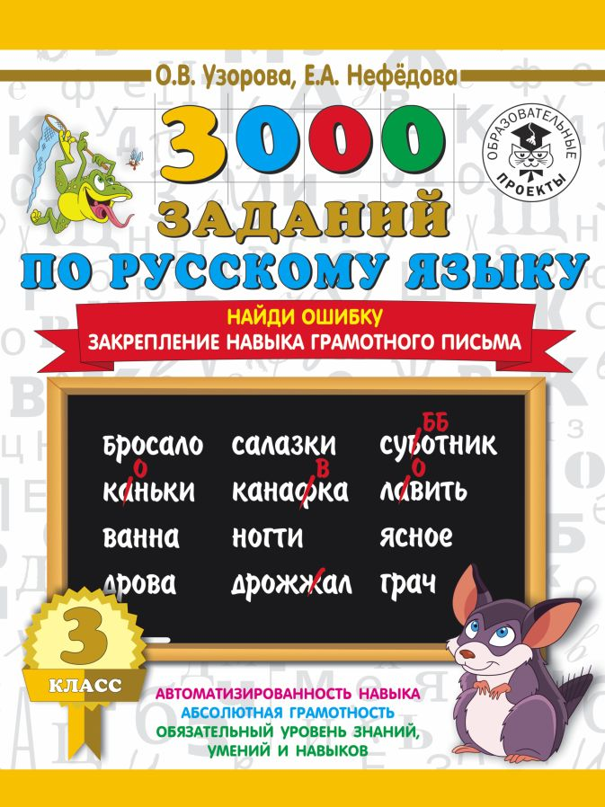 Узорова О.В., Нефедова Е.А. - 3000 заданий по русскому языку. 3 класс. Найди ошибку. обложка книги