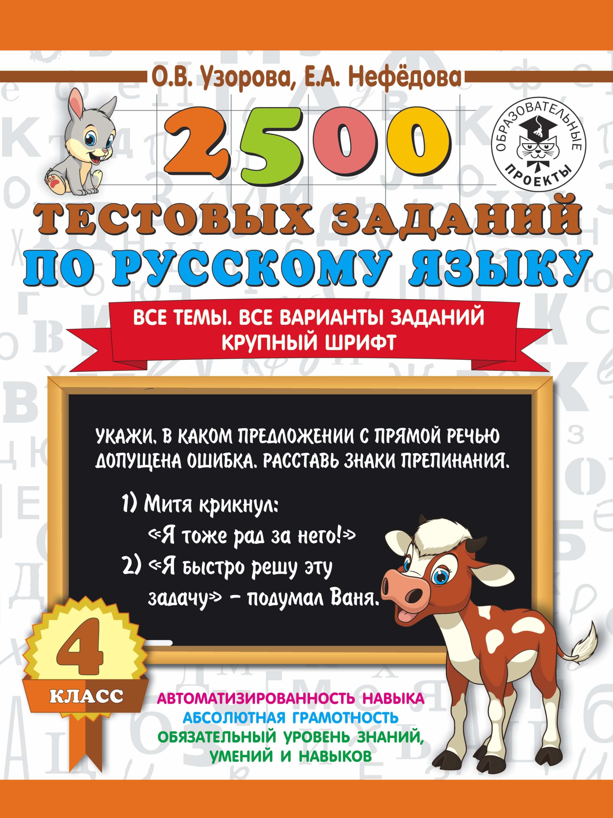 Узорова О.В. 2500 тестовых заданий по русскому языку. 4 класс. Все темы. Все варианты заданий. Крупный шрифт