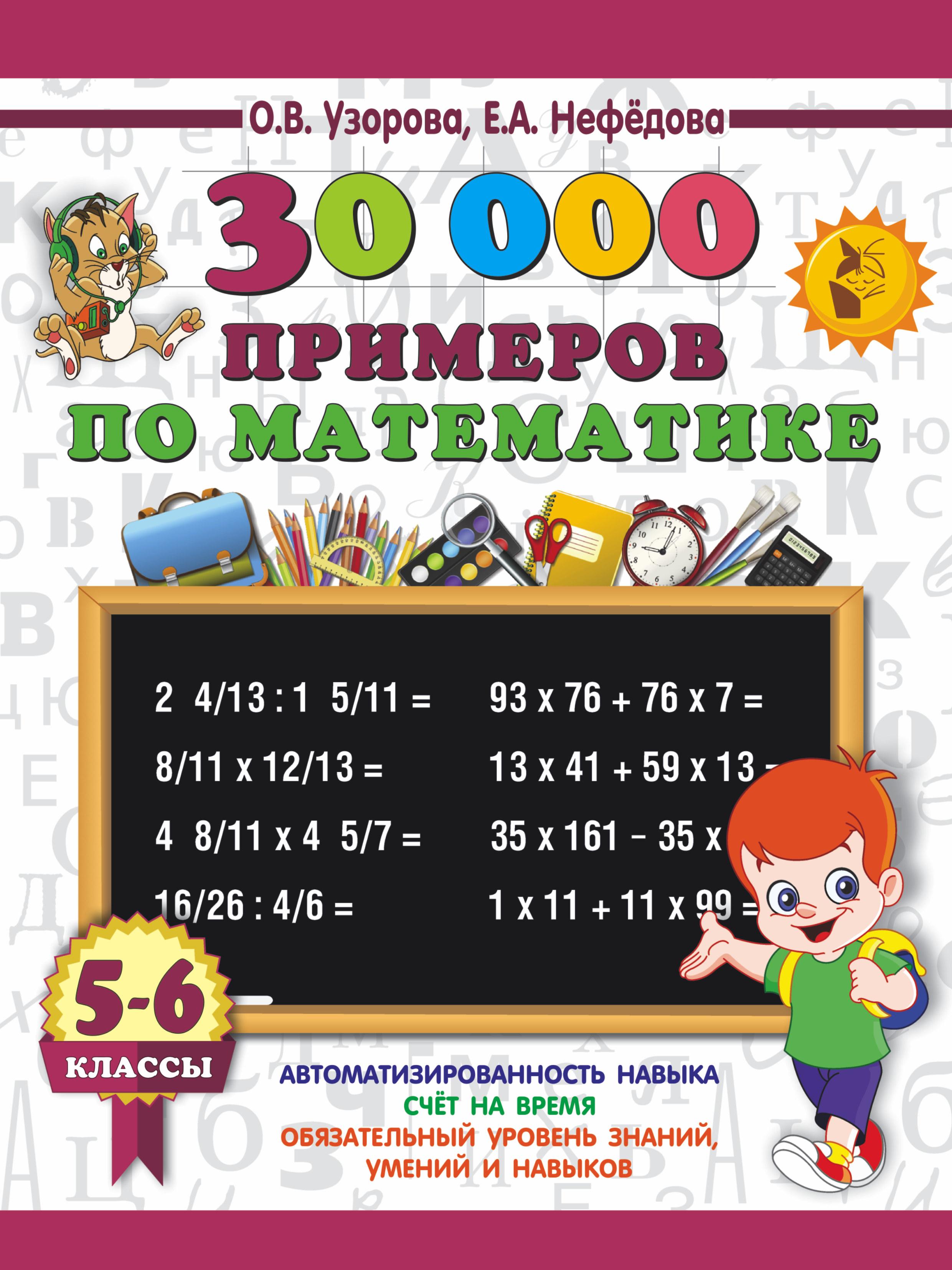 30000 примеров по математике. 5 - 6 классы ( Узорова Ольга Васильевна, Нефедова Елена Алексеевна  )