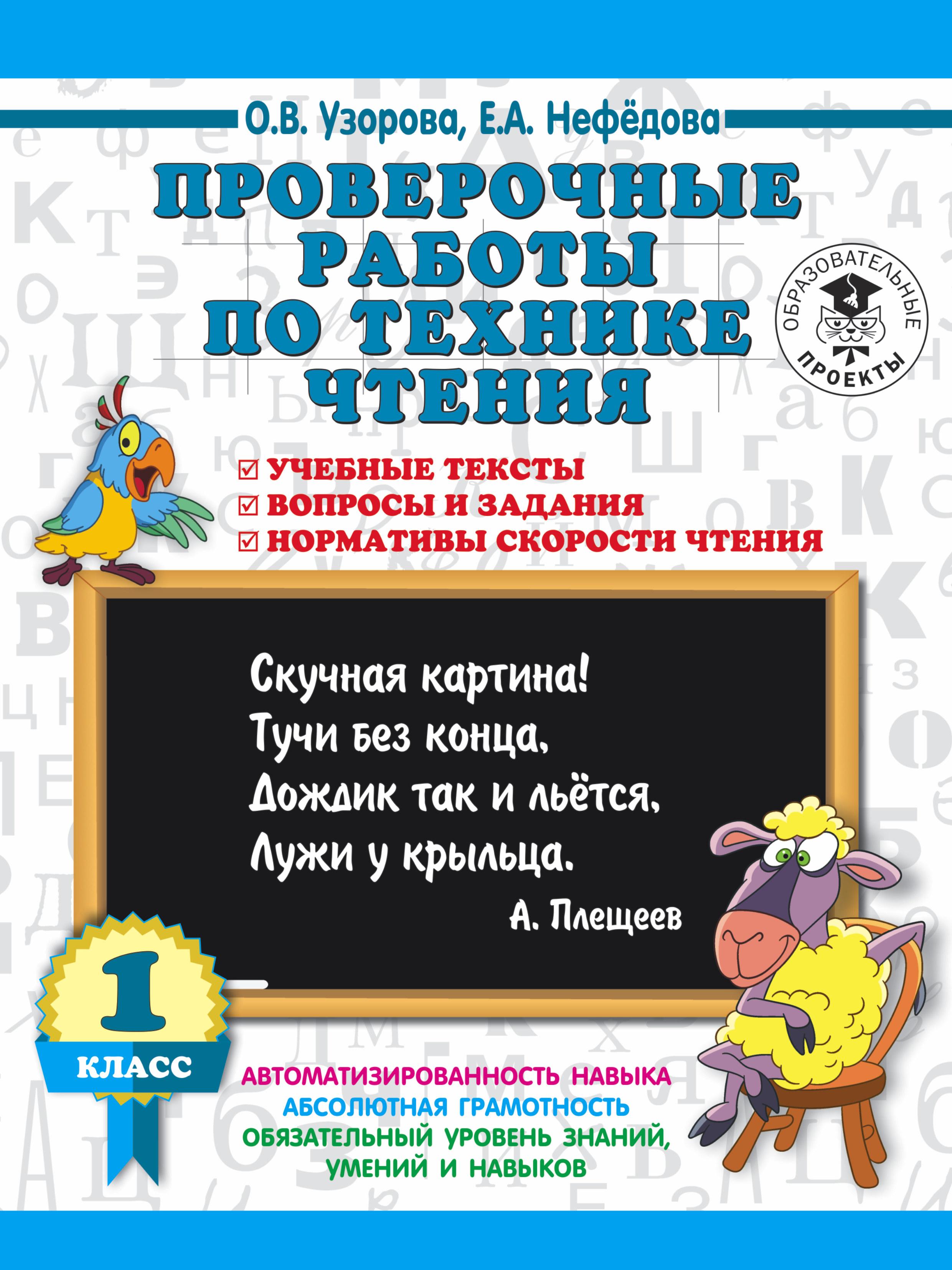 Проверочные работы по технике чтения. 1 класс. Учебные тексты, вопросы и задания, нормативы скорости чтения. ( Узорова О.В.  )