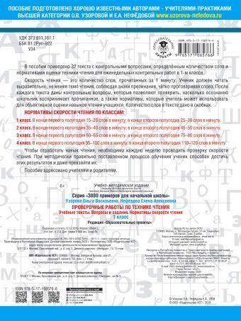 Проверочные работы по технике чтения. 1 класс. Учебные тексты, вопросы и задания, нормативы скорости чтения. Узорова О.В., Нефёдова Е.А.