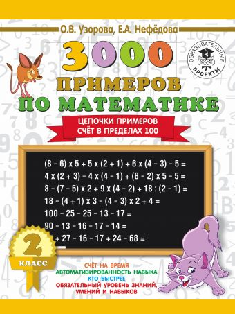 3000 примеров по математике. 2 класс. Цепочки примеров. Счёт в пределах 100 Узорова О.В., Нефёдова Е.А.