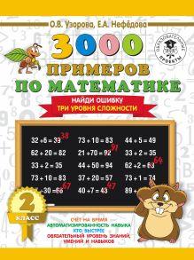 3000 примеров по математике. 2 класс. Найди ошибку (Три уровня сложности)