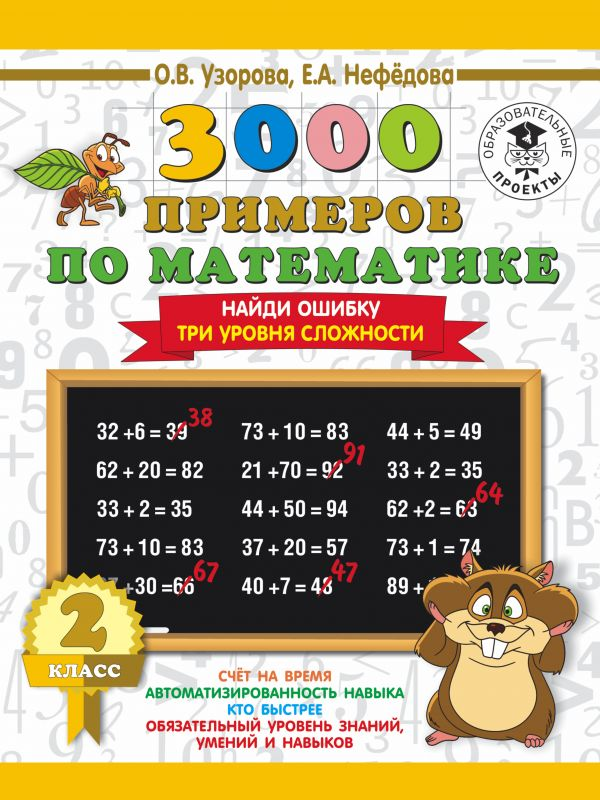 3000 примеров по математике. 2 класс. Найди ошибку (Три уровня сложности) Узорова О.В.