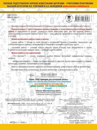 3000 примеров по математике. 2 класс. Найди ошибку (Три уровня сложности) Узорова О.В., Нефедова Е.А.