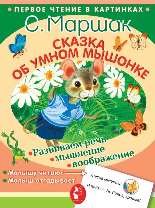 цена на Маршак Самуил Яковлевич Сказка об умном мышонке