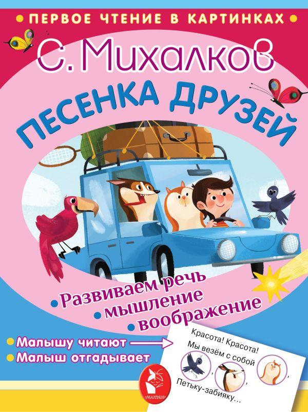 Песенка друзей Михалков С.В.