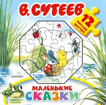 Маленькие сказки В. Сутеев