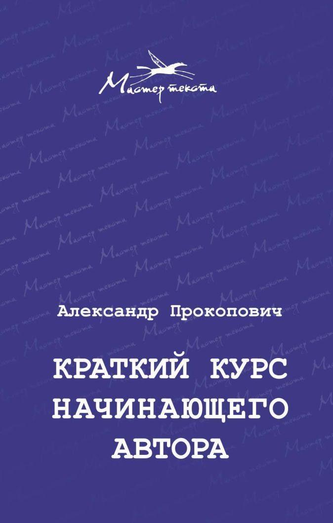 Краткий курс начинающего автора Александр Прокопович