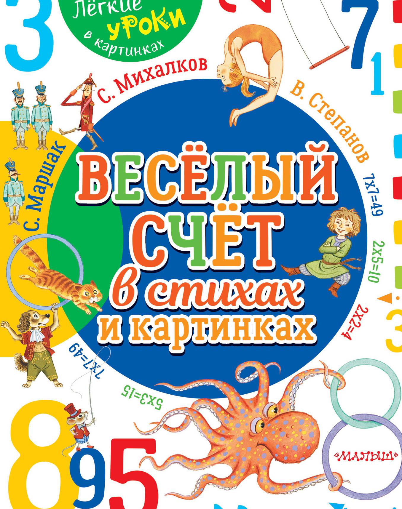 С. Маршак, С. Михалков, В. Степанов и др. Весёлый счёт в стихах и картинках все цены