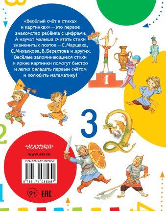 Весёлый счёт в стихах и картинках С. Маршак, С. Михалков, В. Степанов и др.