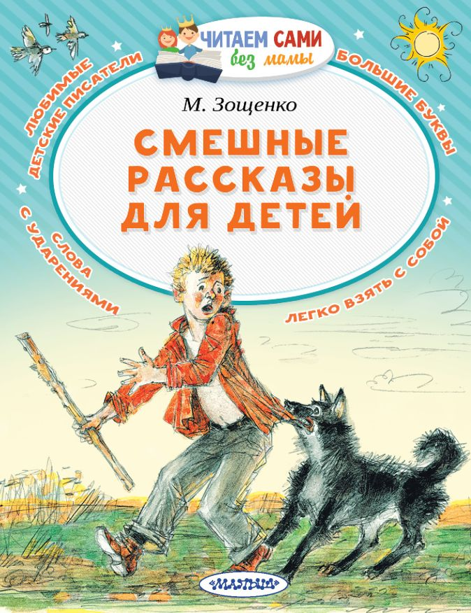 Зощенко М.М. - Смешные рассказы для детей обложка книги