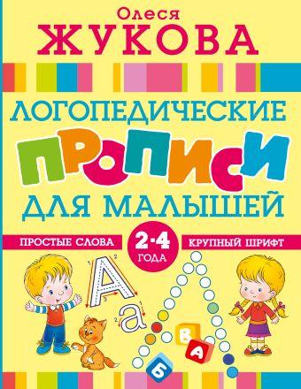 Логопедические прописи для малышей Олеся Жукова