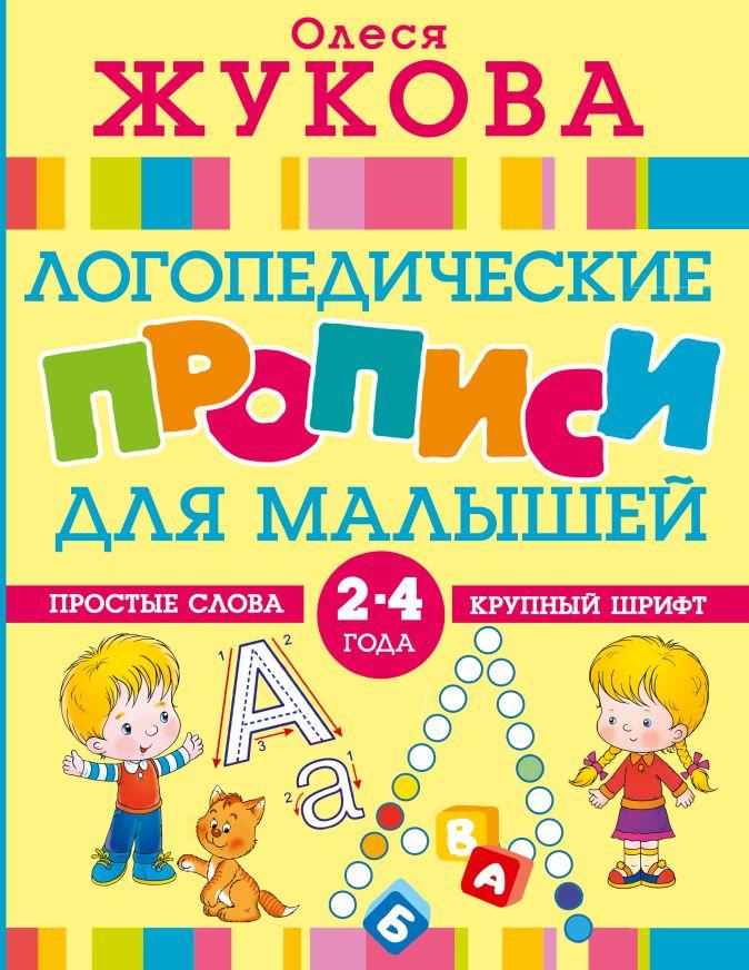 Олеся Жукова - Логопедические прописи для малышей обложка книги