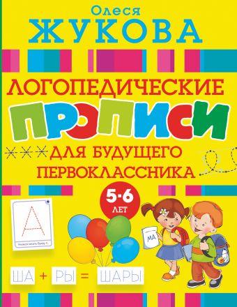 Логопедические прописи для будущего первоклассника Олеся Жукова