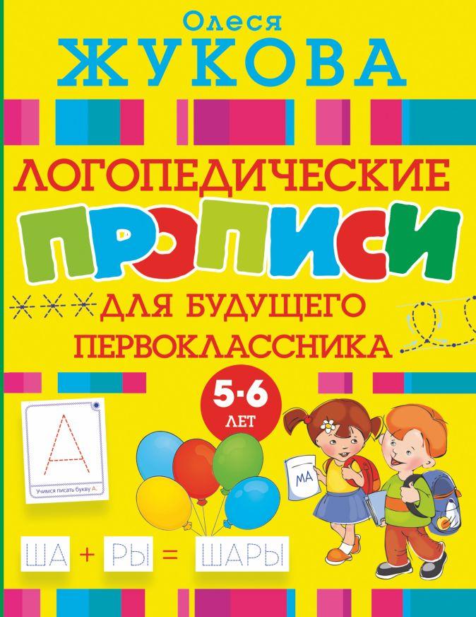 Олеся Жукова - Логопедические прописи для будущего первоклассника обложка книги