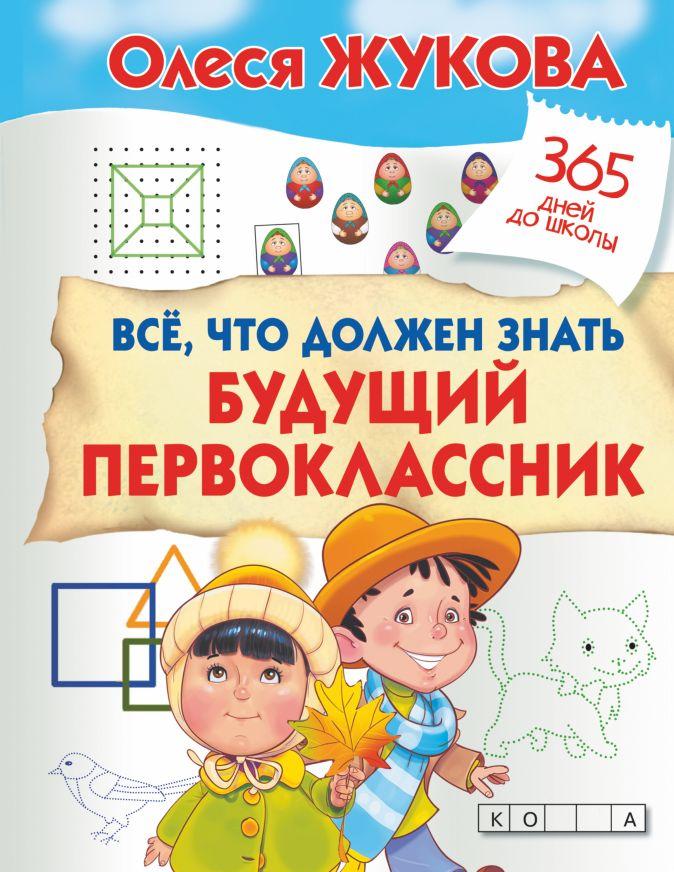 Олеся Жукова - Все, что должен знать будущий первоклассник обложка книги