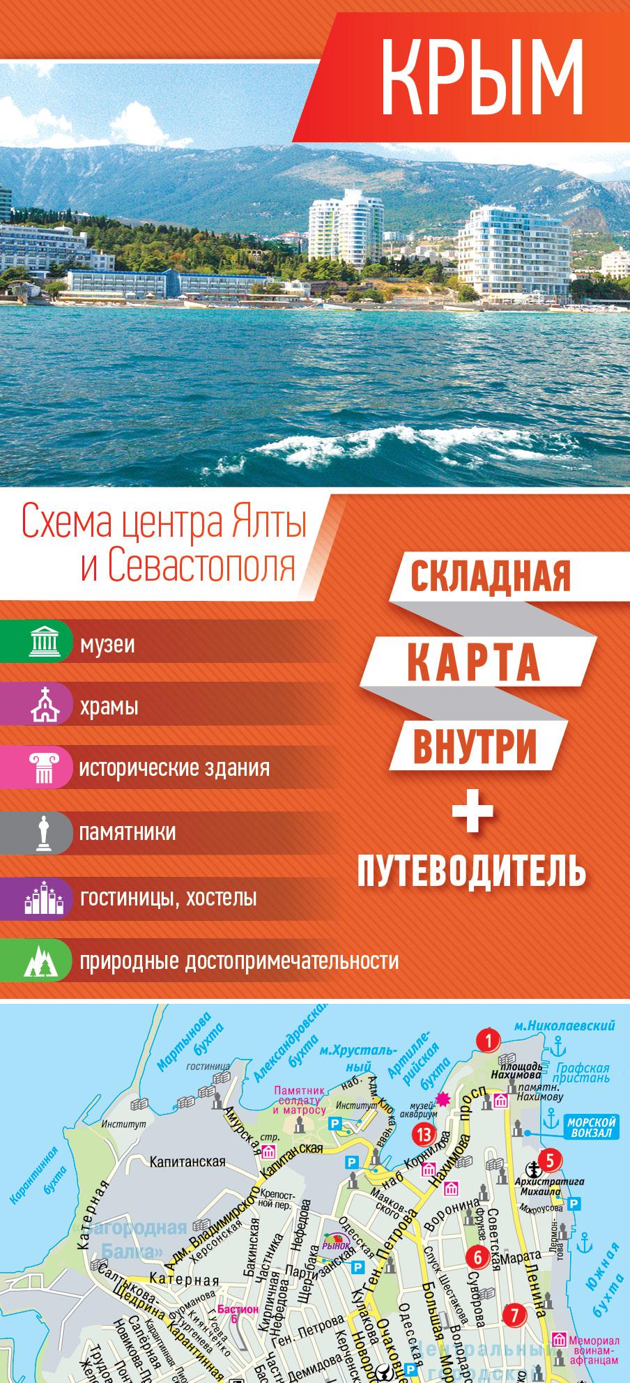 . Крым. Карта+путеводитель
