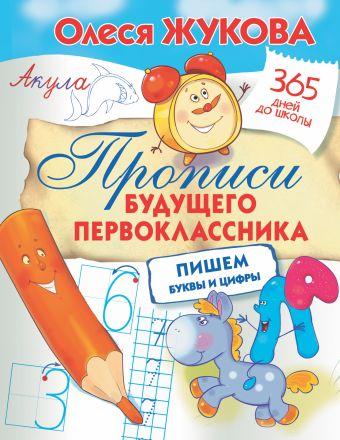 Прописи будущего первоклассника: пишем буквы и цифры Жукова О.С.