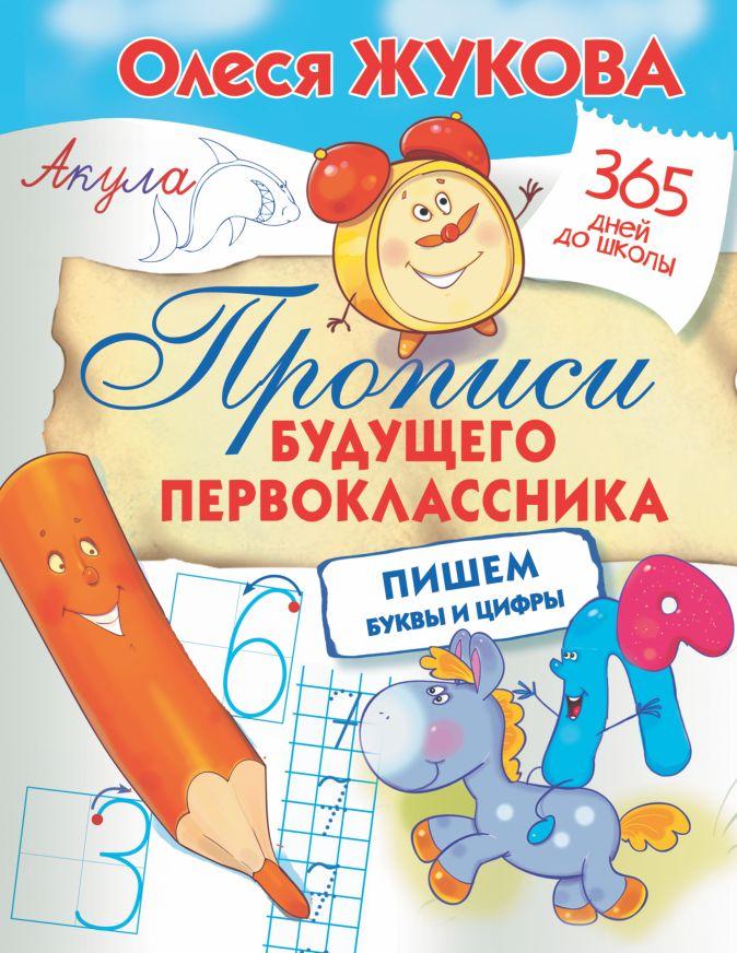 Олеся Жукова - Прописи будущего первоклассника: пишем буквы и цифры обложка книги