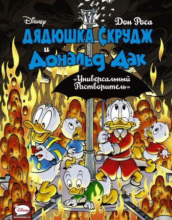 Дон Роса - Дядюшка Скрудж и Дональд Дак. Универсальный растворитель обложка книги