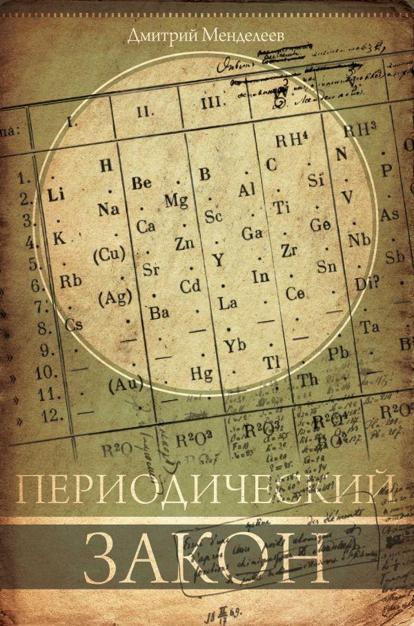 Менделеев Д.И. Периодический закон недорого