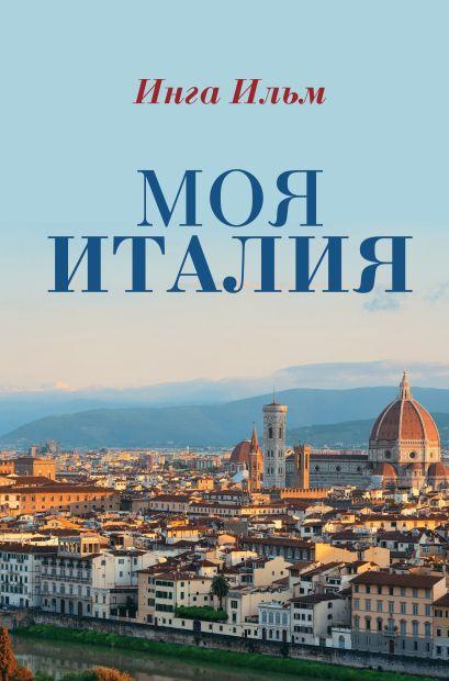 Моя Италия - фото 1